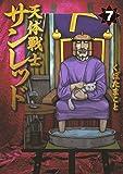 天体戦士サンレッド 7巻 (デジタル版ヤングガンガンコミックス)