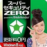 スーパーセキュリティZERO Windows 8対応 1台用   [ダウンロード]