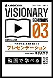 一瞬で伝え、感情を揺さぶる プレゼンテーション (VISIONARY SEMINARS)