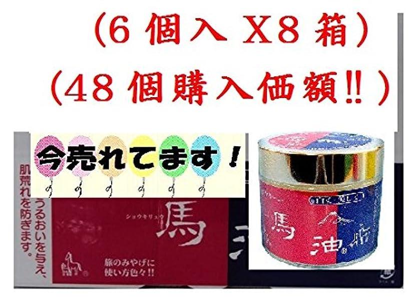 置くためにパック不信腹痛ショウキリュウ馬油素肌クリーム80ml(48個購入特別価額)