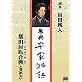 原典 平家物語 39 横田河原合戦 (よこたがわらのかっせん) [DVD]