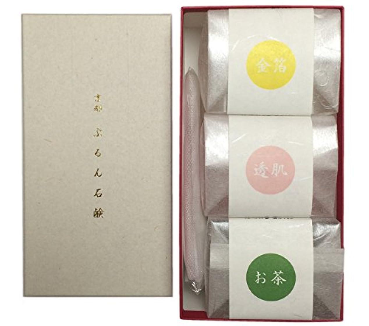 カーフ香港スポークスマン京都 ぷるん石鹸 ピュアソープ ヒアルロン酸 コラーゲン ギフトボックス 3種3個セット