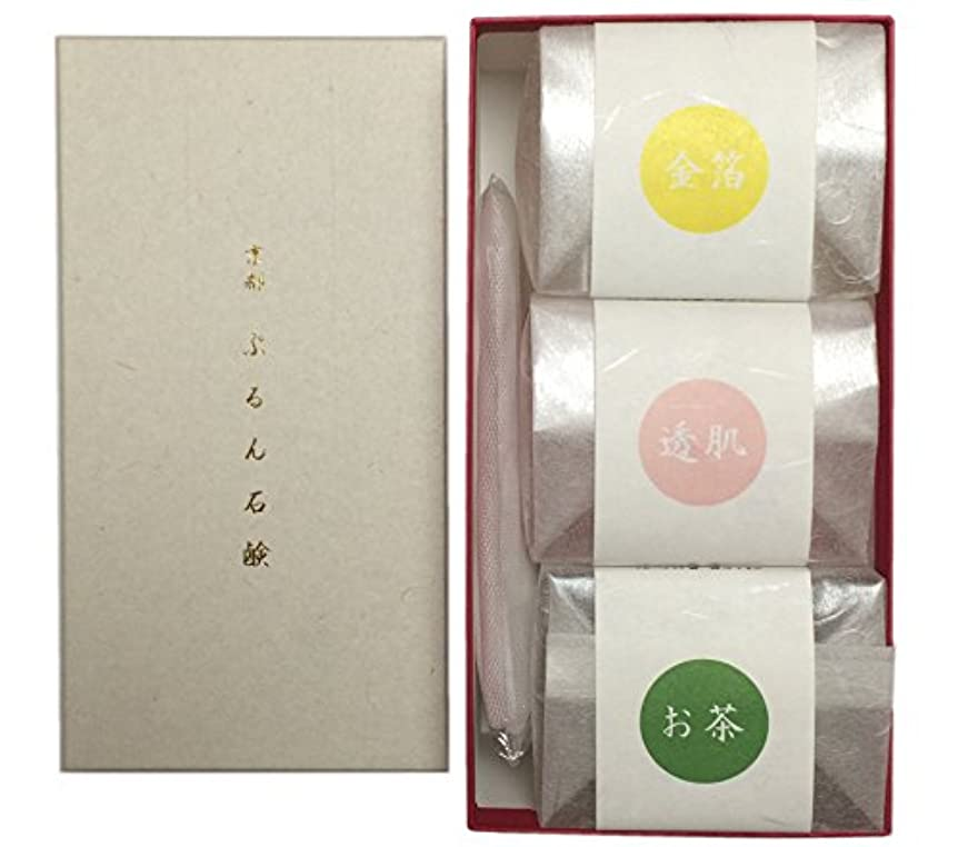 それぞれ責任者前奏曲京都 ぷるん石鹸 ピュアソープ ヒアルロン酸 コラーゲン ギフトボックス 3種3個セット