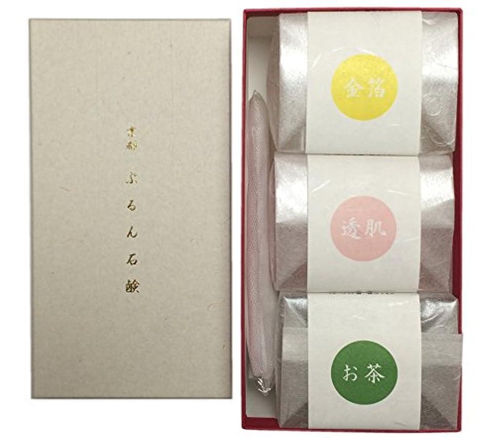 発行規範苦京都 ぷるん石鹸 ピュアソープ ヒアルロン酸 コラーゲン ギフトボックス 3種3個セット