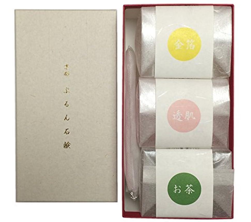 繊維スタジオマーベル京都 ぷるん石鹸 ピュアソープ ヒアルロン酸 コラーゲン ギフトボックス 3種3個セット