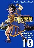 ドラゴンクエスト列伝 ロトの紋章~紋章を継ぐ者達へ~ 10巻 (デジタル版ヤングガンガンコミックス)