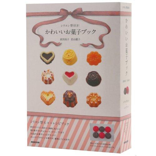 シリコン型付き! かわいいお菓子ブック ([テキスト])の詳細を見る