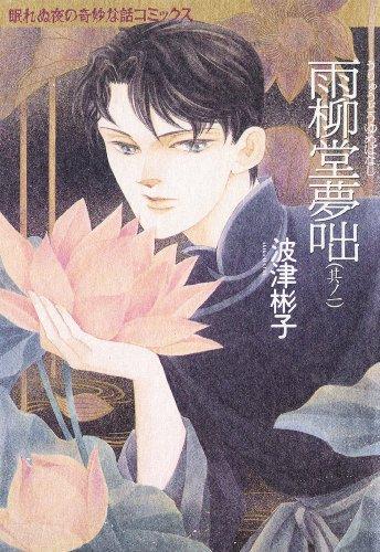 雨柳堂夢咄(1) (Nemuki+コミックス)の詳細を見る