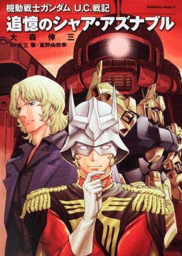 機動戦士ガンダム U.C.戦記 追憶のシャア・アズナブル (角川コミックス・エース 146-8)の詳細を見る