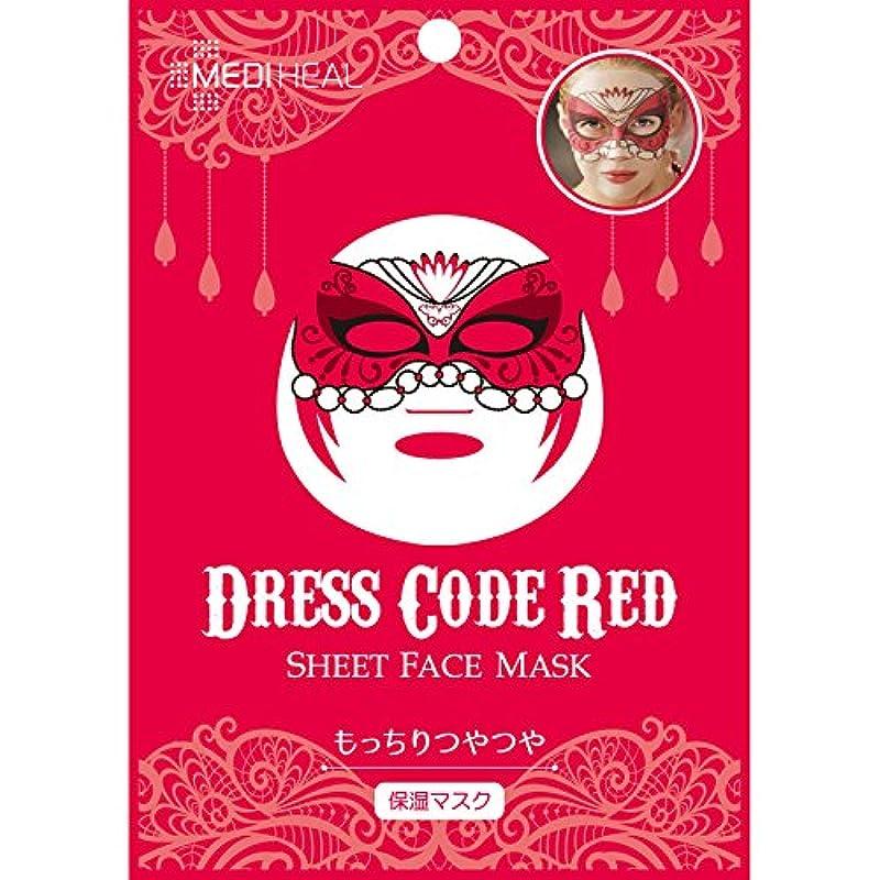眉をひそめる通信する混乱メディヒル フェイスマスク ドレスコードレッド (27ML/1シート)