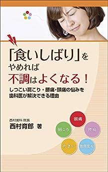 [西村育郎]の「食いしばり」をやめれば不調はよくなる!: しつこい肩こり・腰痛・頭痛の悩みを歯科医が解決できる理由