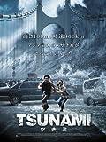 TSUNAMI-ツナミ- (字幕版)