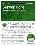TECHNICAL MASTERよくわかるServerCore WindowsServer2012R2対応