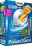サイバーリンク Power2Go8 Deluxe 特別優待版