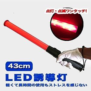 【安全 誘導 防犯】点灯 点滅 誘導棒 交通 整理 駐車場 軽量 誘導灯 赤色灯 LED 43cm 白手袋 セット