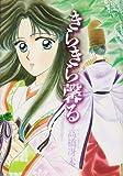 きらきら馨る (1の巻) ウィングス・コミックス