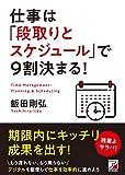 「仕事は「段取りとスケジュール」で9割決まる!」飯田 剛弘
