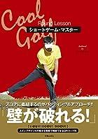 Cool Golf ショートゲーム・マスター
