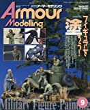 Armour Modelling(アーマーモデリング) 2016年 09 月号 [雑誌] -