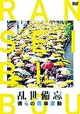 乱世備忘 僕らの雨傘運動 [DVD]