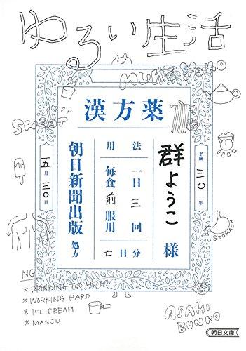 ゆるい生活 (朝日文庫)