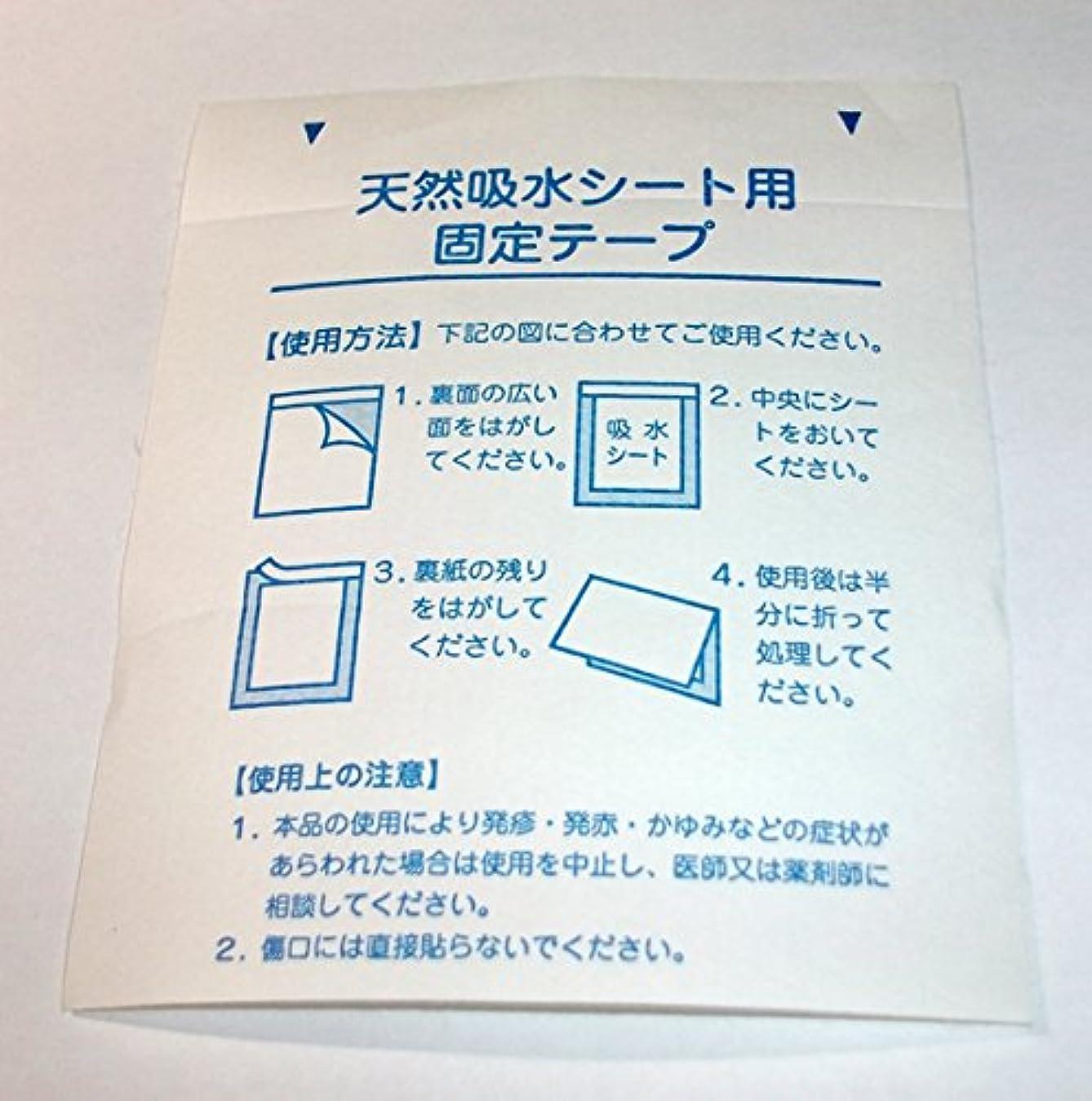 上級この付添人日本製 20枚 足裏固定シート 樹液固定シート