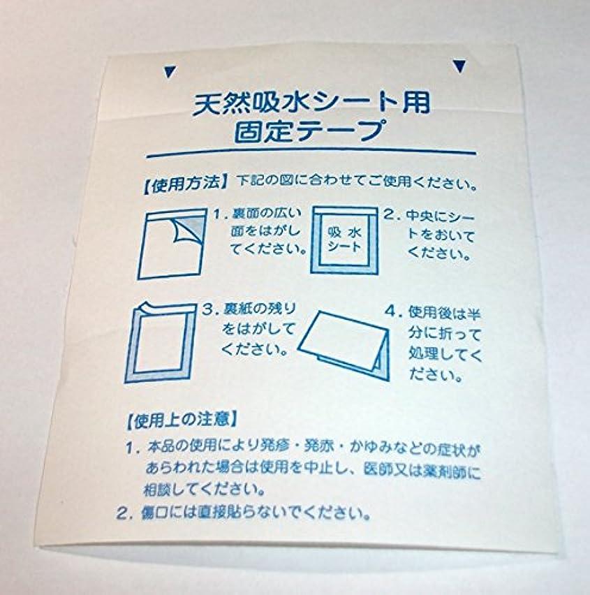 美徳応答はさみ日本製 20枚 足裏固定シート 樹液固定シート