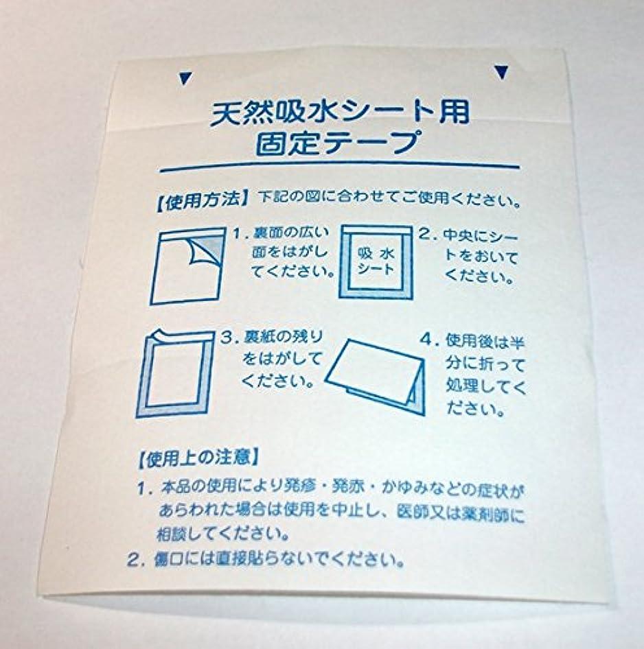 患者同行工業用日本製 20枚 足裏固定シート 樹液固定シート