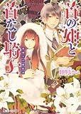首の姫と首なし騎士 裏切りの婚約者 (角川ビーンズ文庫)