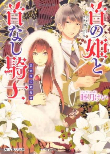 首の姫と首なし騎士  裏切りの婚約者 (角川ビーンズ文庫)の詳細を見る