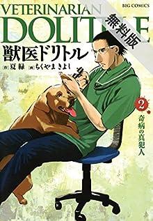 獣医ドリトル(2)【期間限定 無料お試し版】 (ビッグコミックス)