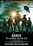 URI/サージカル・ストライク [DVD]