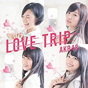 【Amazon.co.jp限定】45th Single「LOVE TRIP / しあわせを分けなさい Type D」初回限定盤 (オリジナル生写真付)