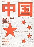 中国ゲームビジネス徹底研究2006 (エフイズムレポート)