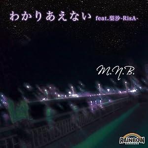わかりあえない feat.梨沙-RisA-