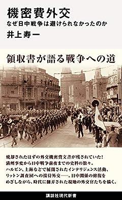 機密費外交 なぜ日中戦争は避けられなかったのか (講談社現代新書)