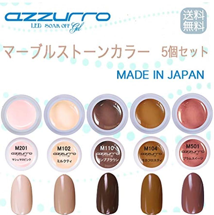 【送料無料】日本製 azzurro gel マーブルストーンカラージェル5個セット 春にピッタリで大人気デザインの大理石ネイルにぴったりなカラー