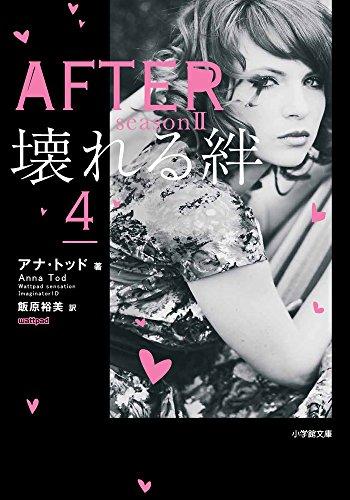 AFTER season2 壊れる絆 (4) (小学館文庫)
