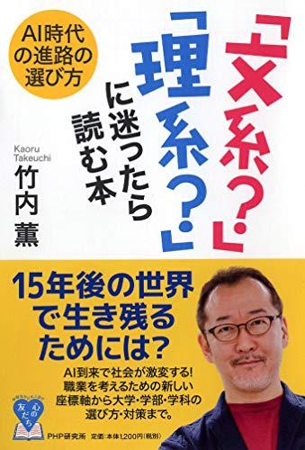 AI時代の進路の選び方 「文系?」「理系?」に迷ったら読む本 (YA心の友だちシリーズ)