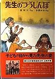 先生のつうしんぼ (子どもの文学 8)