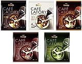 AGF ブレンディ「CAFE LATORY カフェラトリー・ポーション 5種セット」(コーヒー無糖・コーヒー甘さひかえめ・キャラメルラテベース・ココア・抹茶ラテベース)5袋・計20個