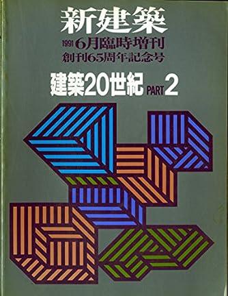 新建築臨時増刊 建築20世紀 PART2 1991年 6月号