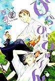 ひらひらひゅ~ん(2) (ウィングス・コミックス)