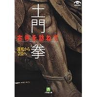 土門 拳 古寺を訪ねて 斑鳩から奈良へ (小学館文庫)
