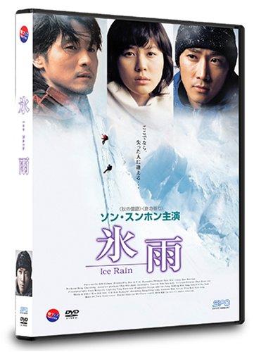 氷雨 通常版 [DVD]の詳細を見る