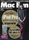 MacFan 2016年 01 月号
