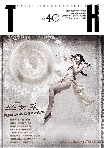 TH no.40 巫女系〜異界にいざなうヒメたち (トーキングヘッズ叢書 第 40)の詳細を見る
