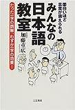 面白いほど言葉が鍛えられるみんなの日本語教室―たった一字の誤解、わずか一字の効果!