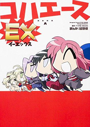 コハエースEX (角川コミックス)の詳細を見る