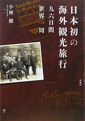 日本初の海外観光旅行―九六日間世界一周